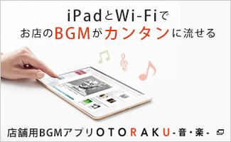 店舗用BGMアプリ OTORAKU -音・楽-