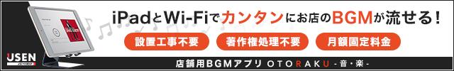 店舗用BGMアプリ OTORAKU -音・楽- 公式サイト