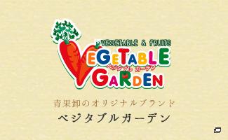 東京・埼玉の業務用野菜ならベジタブルガーデン
